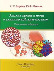 Анализ крови и мочи в клинической диагностике: справочник педиатра