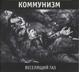 Коммунизм / Веселящий Газ (CD)
