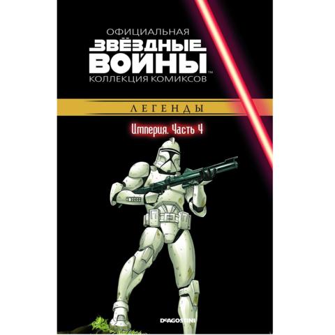 Звёздные Войны. Официальная коллекция комиксов №24