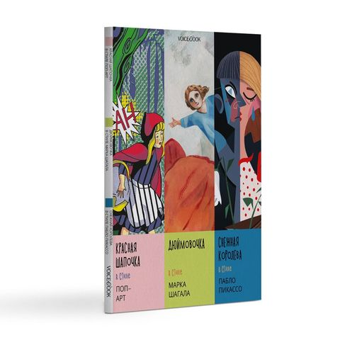 Комплект из трех альбомов. Сказки в стиле великих художников.