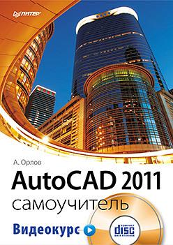 AutoCAD 2011. Самоучитель (+CD с видеокурсом) autocad 2015 cd с видеокурсом