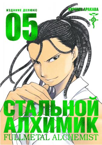 Стальной Алхимик. Кн.5