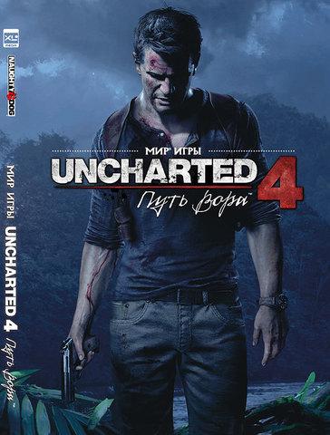 Мир игры Uncharted 4