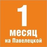 Карта на 1 месяц в Orange Fitness Павелецкая (club_msp)