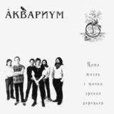 Аквариум / Наша Жизнь С Точки Зрения Деревьев (CD)