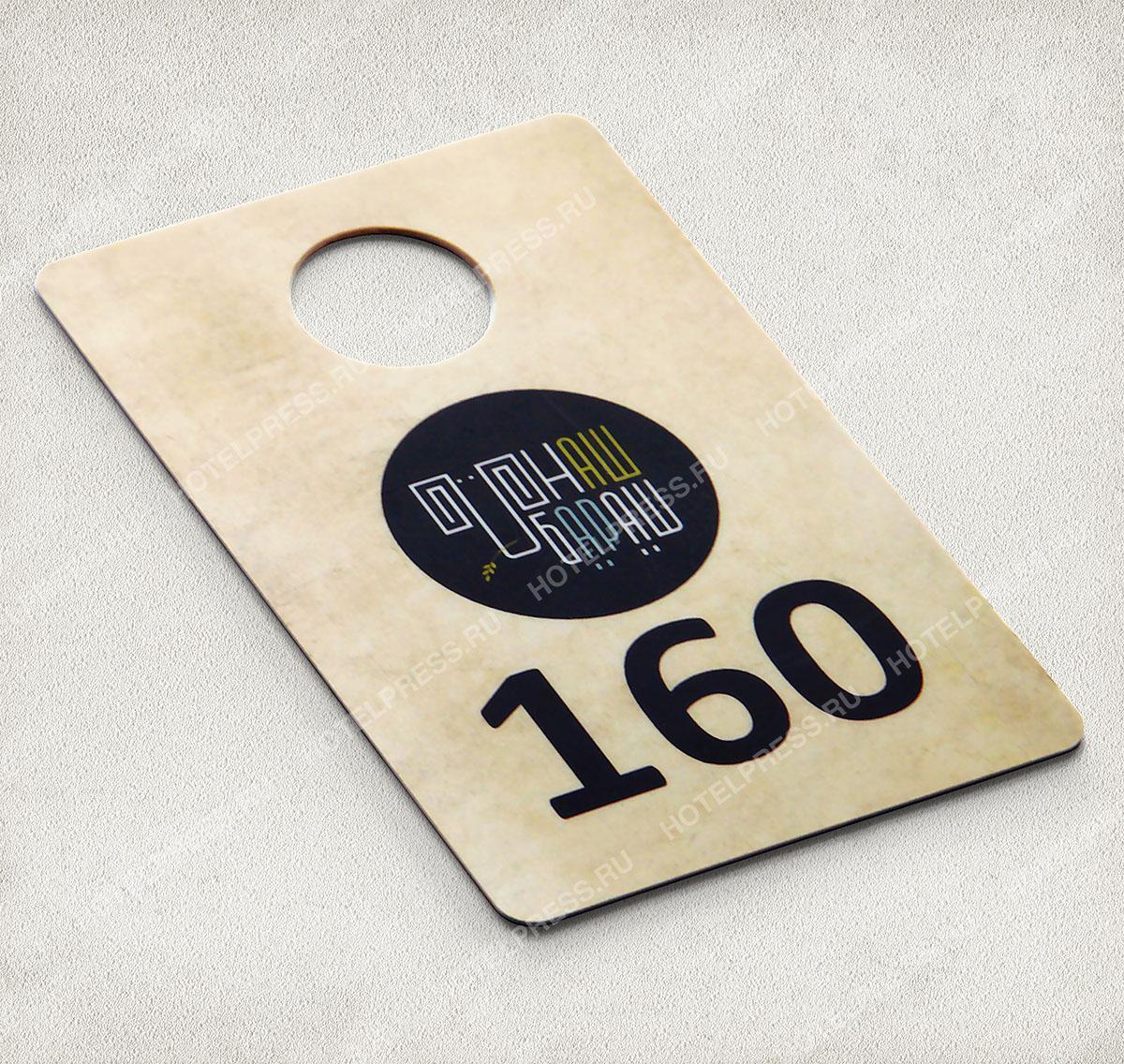 Номерок из тонкого пластика с цветной печатью