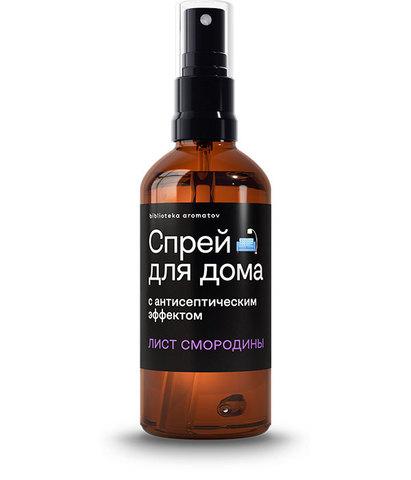 Спрей антисептический для дома и текстиля Лист смородины, Библиотека ароматов