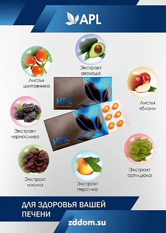Книга ''Драже HPR для здоровья вашей печени''
