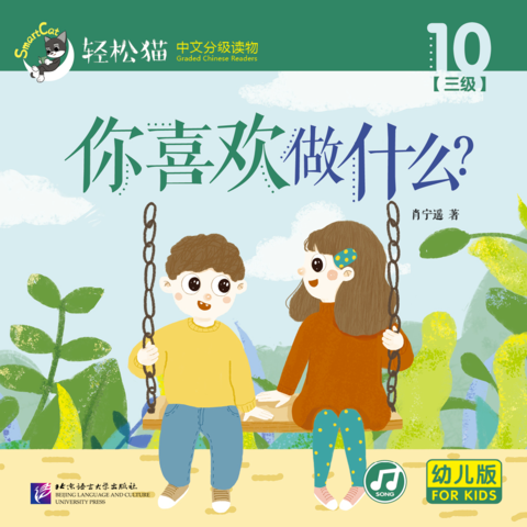 Smartcat Graded Chinese Readers (For Kids): What Do You Like to Do? (Level 3, Book 10)