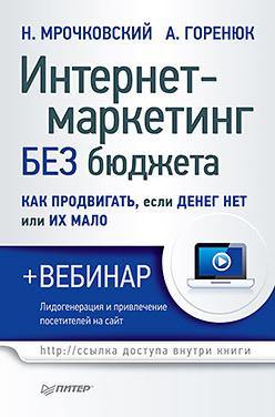 Интернет-маркетинг без бюджета. Как продвигать, если денег нет или их мало (+вебинар)