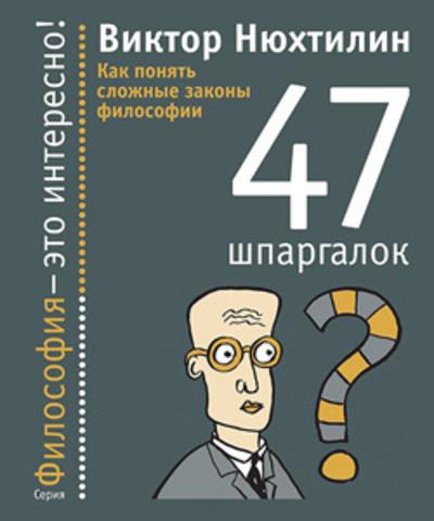 Как понять сложные законы философии