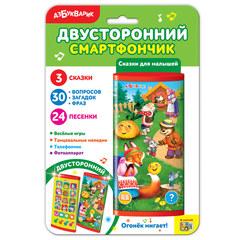 Сказки для малышей (Двусторонний смартфончик)