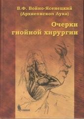 Очерки гнойной хирургии
