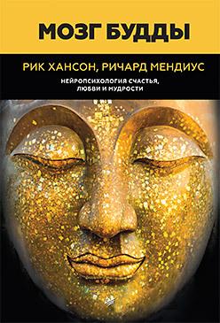Мозг Будды: нейропсихология счастья, любви и мудрости будда мозг и нейрофизиология счастья как изменить жизнь к лучшему практическое руководство