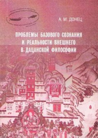 Донец А. М. Проблемы базового сознания и реальности внешнего в дацанской философии