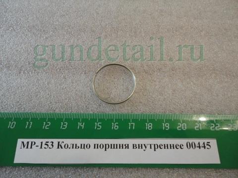 Кольцо поршня внутреннее МР153