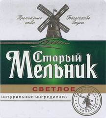 Пиво Старый Мельник Светлое