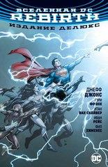 Вселенная DC. Rebirth. Издание делюкс