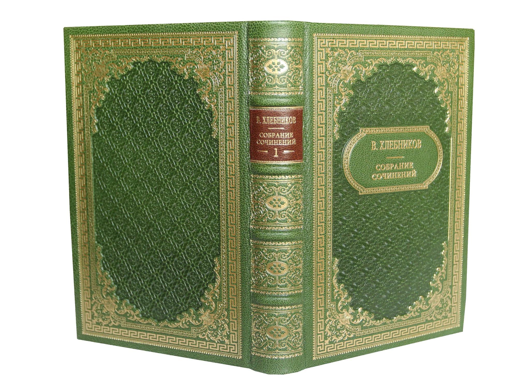 Хлебников В. Собрание сочинений в 6 томах (7 книгах)