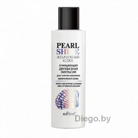 Очищающая двухфазная эмульсия для снятия макияжа «Жемчужная кожа»