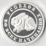 K5180, Алмаз Холдинг, Жетон на удачу Год кролика Ag-925, 17,7 гр., D33 mm. Пруф. Успехов во всех начинаниях