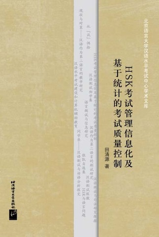 The Information Management of HSK and Statistics-Based Quality Control of the Test