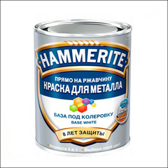 Краска гладкая Hammerite глянцевая (Белая)
