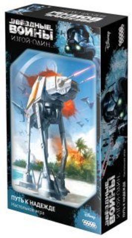 Звёздные Войны: Путь к надежде