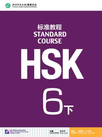 HSK Standard Course 6B