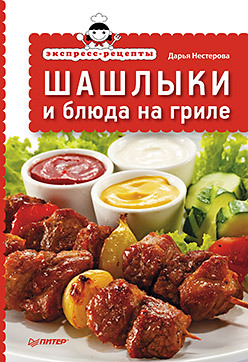 Экспресс-рецепты. Шашлыки и блюда на гриле цены онлайн