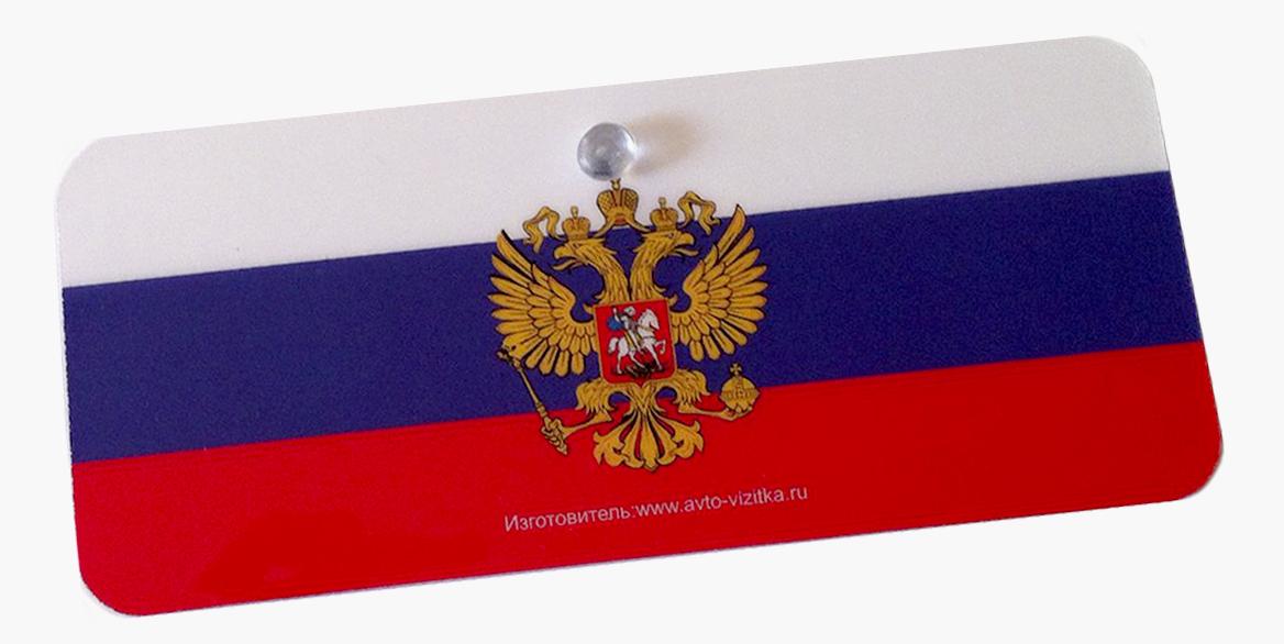 """Автовизитка """"Флаг России"""""""