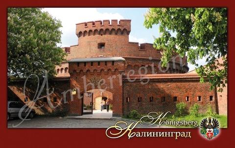 Открытка Музей Янтаря