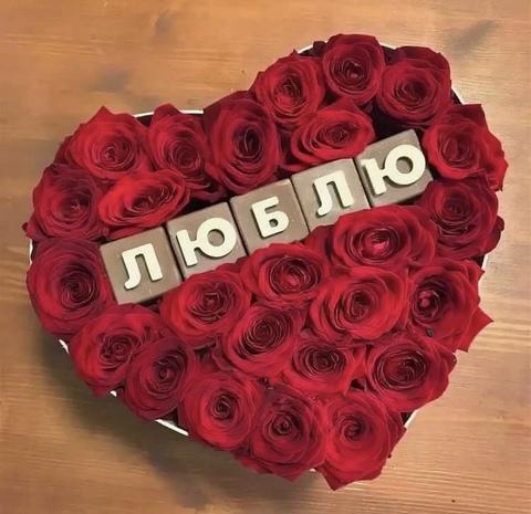 Цветы и шоколадные буквы «Люблю» #19142