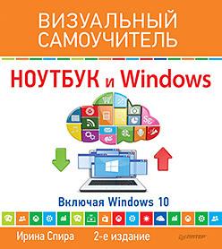 Ноутбук и Windows. Визуальный самоучитель. 2-е изд. ноутбук учиться никогда не поздно 3 е изд