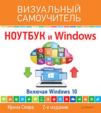 Ноутбук и Windows. Визуальный самоучитель. 2-е изд.