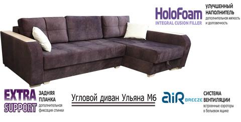 Угловой диван Ульяна М6