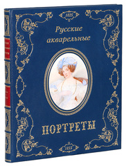 Russian Portraits in Watercolor. (Русские акварельные портреты)