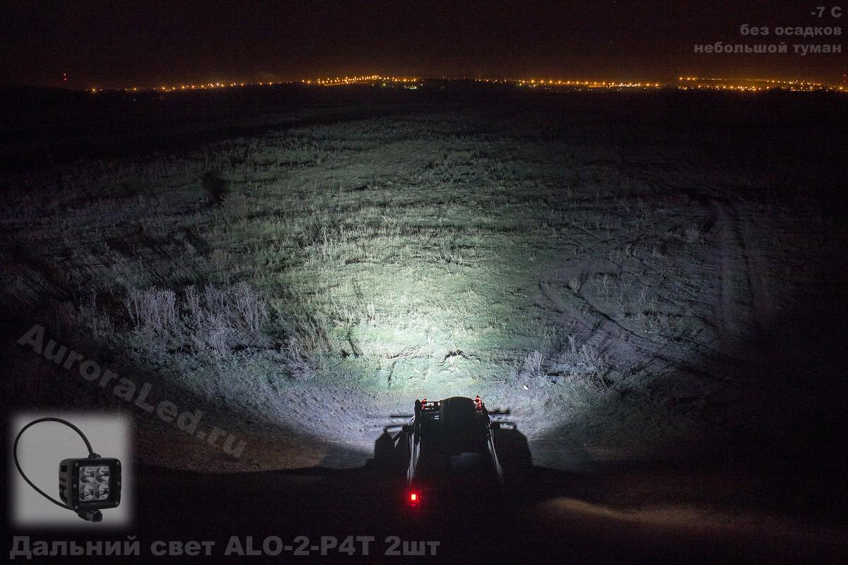 Фара Aurora 2 дальнего белого света врезная ALO-E-2-P4T ALO-E-2-P4T