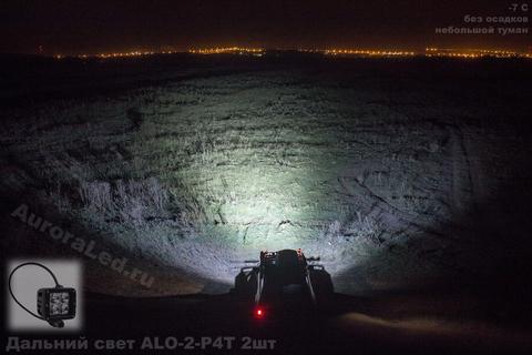 Светодиодная фара  2 дальнего  света Аврора  врезная ALO-E-2-P4T ALO-E-2-P4T  фото-2
