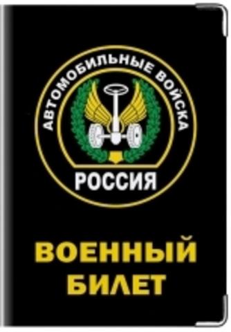 """Военный билет """"Автомобильные войска"""" (2)"""