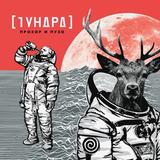 Прохор и Пузо / Тундра (CD)