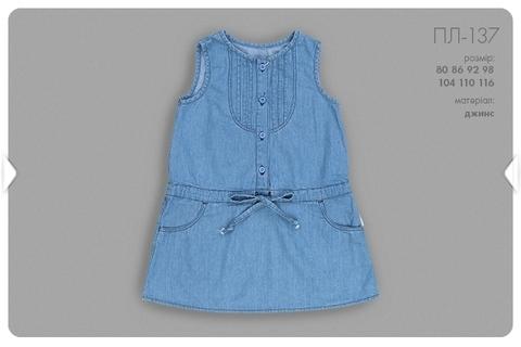 ПЛ137 Платье для девочки джинсовое