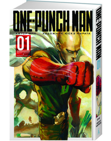 Ajnj ONE. One-Punch Man. Книги 1-2