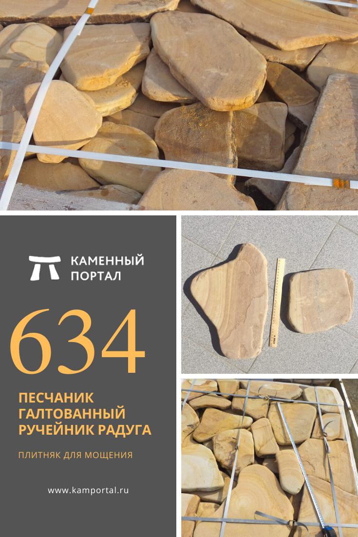 Песчаник галтованный Ручейник Радуга каменный портал