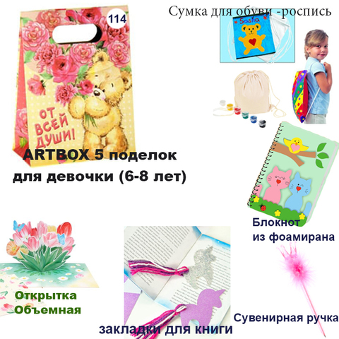 031-8812  Artbox №114