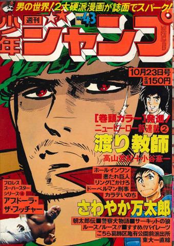 Weekly Shonen Jump #43 (1978)