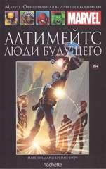 Комикс «Ашет № 16: Алтимейтс. Люди Будущего»