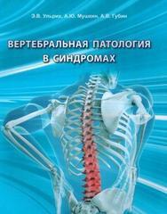 Вертебральная патология в синдромах