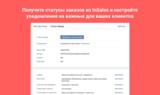 Статус заказа во Вконтакте
