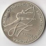 K6085, 1987, Болгария, 2 лева Чемпионат мира по художественной гимнастике
